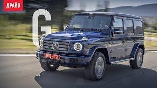 Mercedes-Benz G-class 2018 // DRIVE