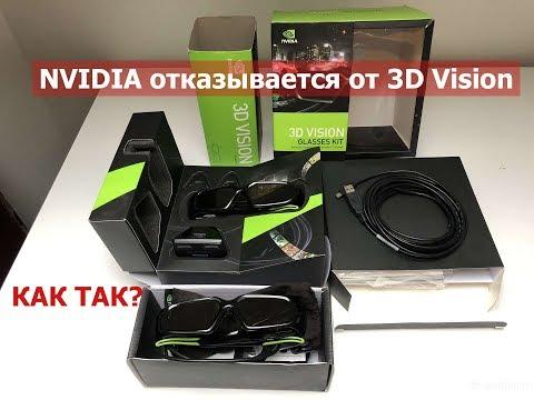 NVIDIA отправляет технологию 3D Vision в утиль.