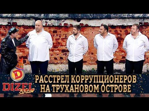 Расстрел коррупционеров на Трухановом острове | Дизель cтудио, приколы 2020, Украина