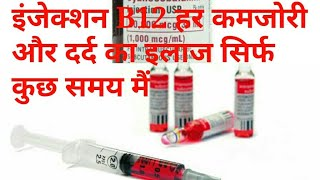 Injection Vitamins B12 हर कमजोरी को दूर करने वाला एक संजीवनी !injection Vitamin B12 -vitcofol brand