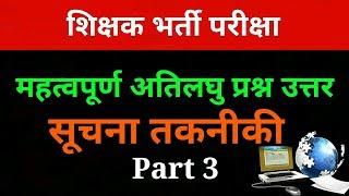 Primary teacher bharti written exam   Information technology   Part 3   NEXT EXAM