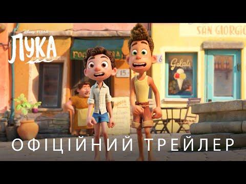 Русалки на суші в новому трейлері «Луки» від Pixar