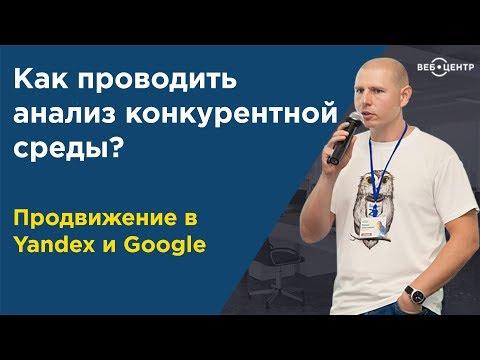 Как проводить анализ конкурентной среды? Продвижение в Яндекс и Google