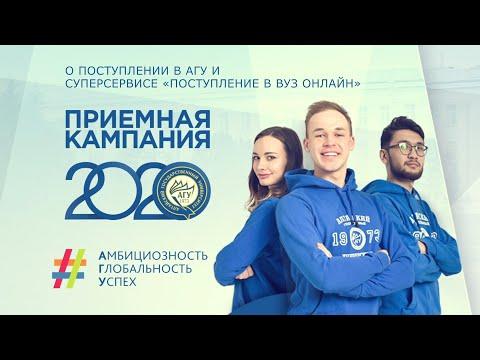О поступлении в АлтГУ (Суперсервис «Поступление в ВУЗ онлайн») - Приемная кампания 2020