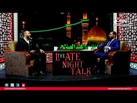 Dr. Sayed Ammar Nakshawani - Interracial Marriage -  The Late Night Talk