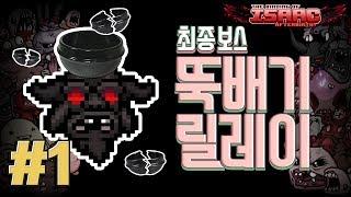 [아이작 : 애프터버스 플러스][1] 오랜만이다!! 역대급 데미지, 최종보스 뚝배기 릴레이 ㄱㄱ? 2017년 6월 24일