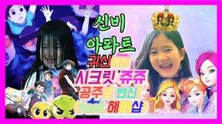 시크릿쥬쥬 로 변신한 신비아파트 귀신 hair shop!![HaYool TV][하율티비]