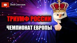 ГРАНДИОЗНЫЙ ТРИУМФ РОССИИ Чемпионат Европы по Фигурному Катанию 2020
