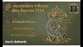 ดูดวง ราศีเมถุน เดือน กรกฎาคม 2564 (believer69)
