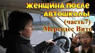 """""""ЖЕНЩИНА ПОСЛЕ АВТОШКОЛЫ"""".ЗА РУЛЕМ МЕРСЕДЕС!!!часть7."""