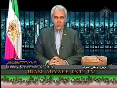 Iran Aryaee 09-07-2014 ایران آریایی با آرین وطن خواه