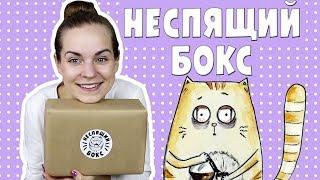 """НЕСПЯЩИЙ"" БЕЛКА box"