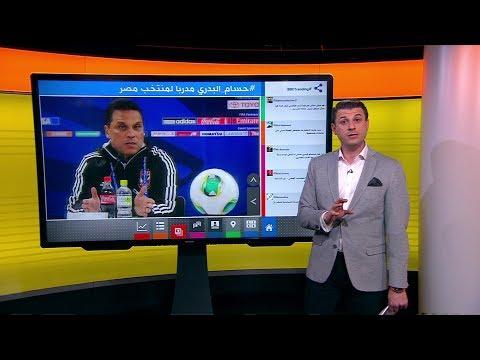 انتقادات لتعيين حسام البدري مديرا فنيا لمنتخب مصر لكرة القدم  - 18:54-2019 / 9 / 20