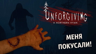 ПОКУСАН И НАПУГАН  Unforgiving A Northern Hymn