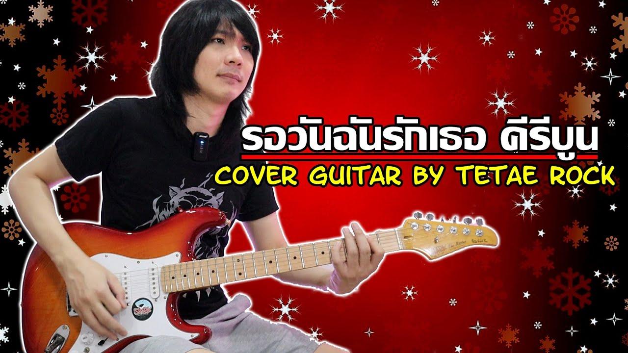 รอวันฉันรักเธอ - คีรีบูน Cover Guitar By TeTae Rock You (RIP อ๊อด คีรีบูน)