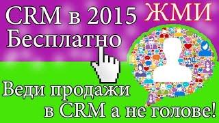 Бесплатная СРМ. CRM Битрикс24. Bitrix24. CRM бесплатно. Лучшая бесплатная crm. crm системы что это.(, 2015-01-02T16:37:27.000Z)