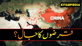 China Trillion Dollar Plan To Dominate The World | How China Taking Over Smaller Countries ?