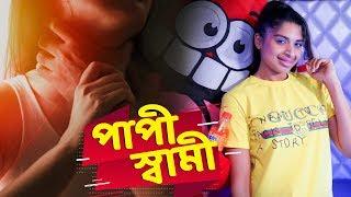 পাপী স্বামী কীভাবে ধরা পড়লেন আরজে ট্যাজের ফোন কলে দেখুন Rj Tazz Spice FM Bangladeshi Prank Call