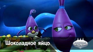 Мультфильм детям -  Овощная ВЕЧЕРИНКА – Шоколадное яйцо - серия 87