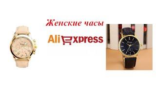 Часы женские Geneva 2016 / Алиэкспресс ( women's watch Geneva)(Распаковка посылок с женскими часами с Алиэкспресс. Кремовые часики заказывала здесь http://s.aliexpress.com/BrEFNziI..., 2016-05-23T12:21:30.000Z)