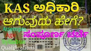How to become KAS officer?KAS ಅಧಿಕಾರಿ ಆಗುವುದು ಹೇಗೆ?
