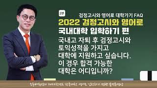 2022 영어로 대학가기 (검정고시 편) 1부 :  F…
