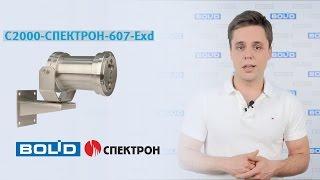С2000-Спектрон-607-Exd-H/M