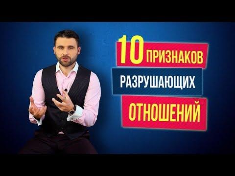 Разрушающие отношения. 10 признаков того, что мужчина вас разрушает