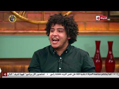 قهوة أشرف - فرقة 'TMT' بارودي.. فرقة بتغني بشكل كوميدي وجديد.. هتموت من الضحك😅