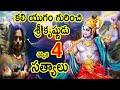 Kaliyuga unknown facts told by krishna kali yuga mahabhartham mahabharatam telugu mhabharat mp3