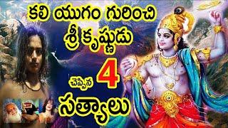 KaliYuga Unknown Facts Told by Krishna |  Kali Yuga Mahabhartham / Mahabharatam Telugu / Mhabharat