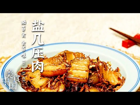 陸綜-美食中國-20210923 干菜乾花鹽幾壓肉梔子花蒸肉百合燉骨湯曬百食食百味吃不完的都可曬乾留存