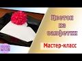 Поделки - Цветок из салфетки своими руками: пошаговый мастер-класс