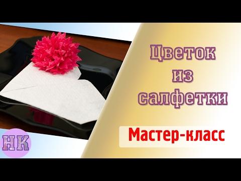 Cмотреть видео онлайн Цветок из салфетки своими руками пошаговый мастер-класс