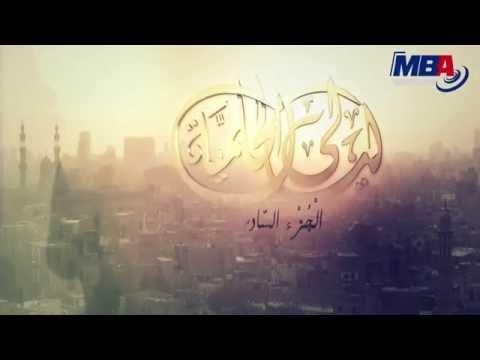 اغنية مسلسل ليالي الحلمية الجزء السادس 2016