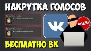 Как получить голоса Вконтакте бесплатно 2016