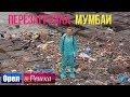 Орел и решка. Перезагрузка - Мумбаи | Индия (1080p HD)