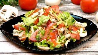 Салат Сыроежка без майонеза Супер быстрый салат на праздничный стол из свежих овощей