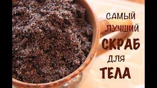 DIY/Супер бюджетный и классный скраб из кофе/👍🏻👍🏻👍🏻