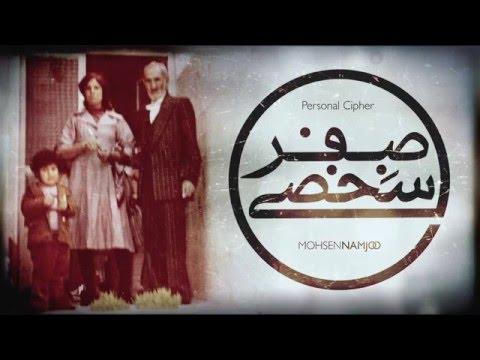 Mohsen Namjoo - Maryam