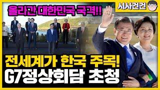 주모~~!! 국격돋는다! 문재인대통령 전세계가 환대. G7에서 확인한 대한민국의 위상!