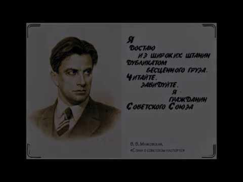 В. Маяковский «Стихи о советском паспорте» (исполняет В. Яхонтов)