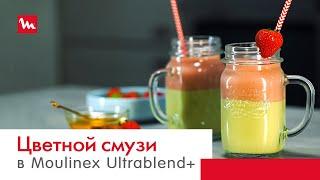 Салатово-розовый смузи в блендере Moulinex Ultrablend+