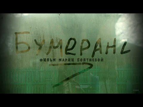 «Бумеранг» - Короткометражный фильм | Short Film