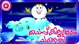 അമ്പിളി അമ്മാവാ താമര കുമ്പിളിലെന്തുണ്ട് ..| Malayalam Animation Song | Cheppu Kilukkana Changathi