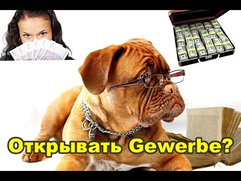 Бизнес в Германии / о Gewerbe (ИП)
