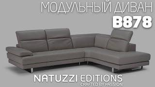 Модульный кожаный диван Natuzzi Editions B878(, 2015-02-25T22:38:11.000Z)