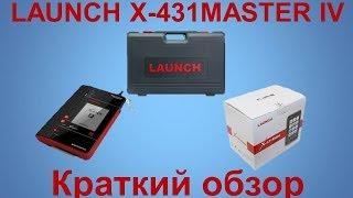 LAUNCH MASTER X-431 IV.КРАТКИЙ ОБЗОР