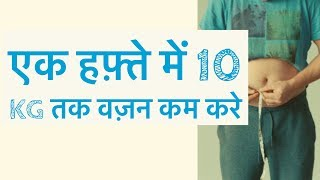 Acupressure Points To Lose Weight Fast - Lose 10 Kg in a Week