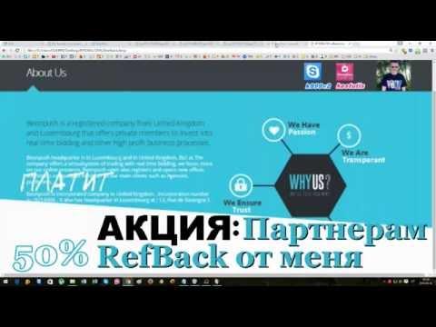 BeonPush - АКЦИЯ: Партнерам 50% RefBack от меня, 1 Июня 2016г.